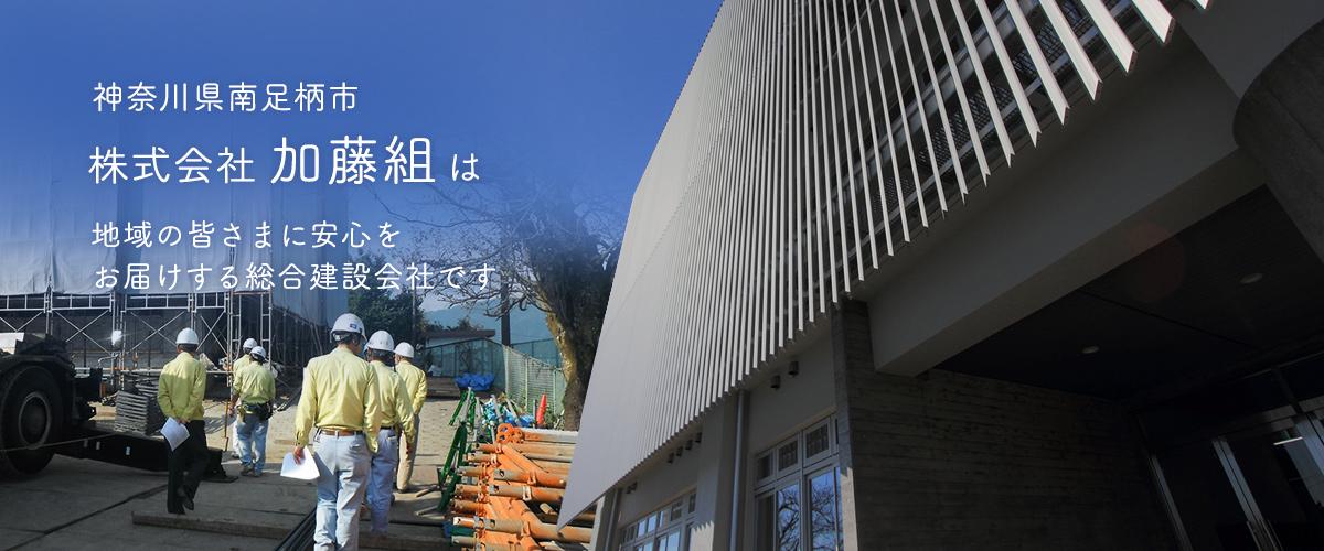 神奈川県南足柄市 株式会社加藤組は地域の皆さまに安心をお届けする総合建設会社です